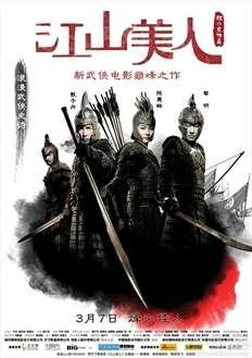 Giang-SC6A1n-ME1BBB9-NhC3A2n-An-Empress-And-The-Warriors-2008